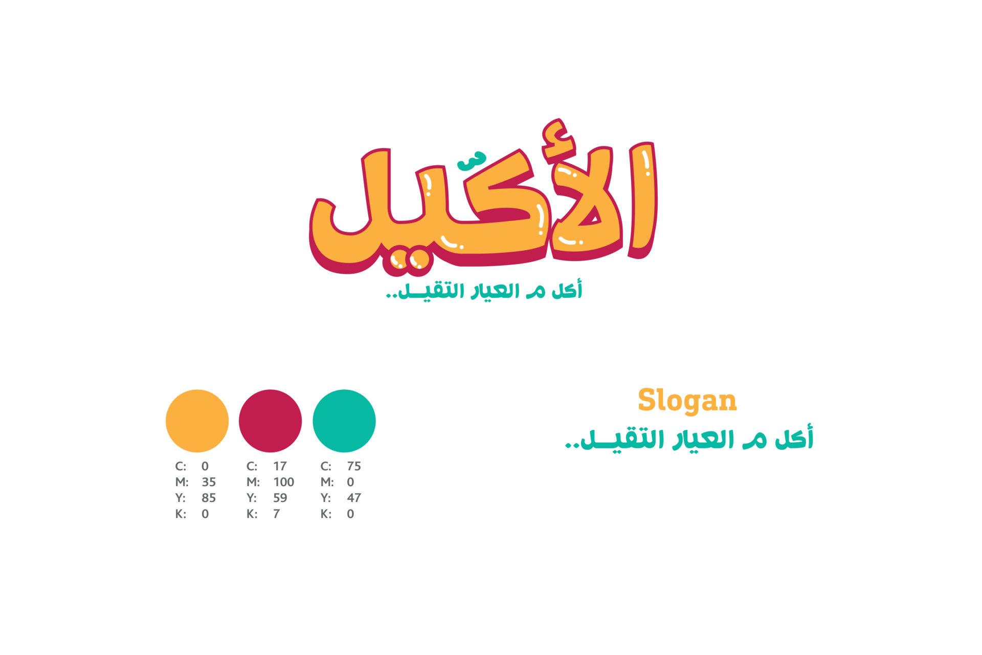 akeel-logo